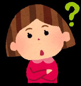 女の子疑問