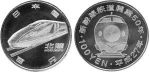 新幹線鉄道開業50周年記念(北陸新幹線)100円クラッド貨幣
