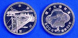 瀬戸大橋開通記念500円白銅貨幣
