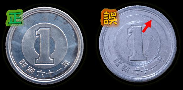 1円玉 エラーコイン