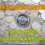 1円玉の価値&査定額!高値のつく種類とオススメの買取業者をご紹介