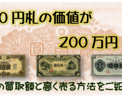 200円札の価値が200万円!?驚きの買取額と高く売る方法をご紹介!