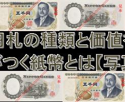旧5000円札の種類と価値を紹介!高値がつく紙幣とは【写真アリ】