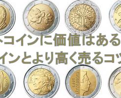 海外コインに価値はある?代表的なコインとより高く売るコツをご紹介