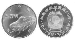 北海道新幹線開業50周年記念硬貨