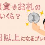 1円銀貨やお札の価値はいくら?30万円以上になるプレミア古銭も!