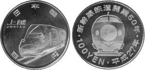 上越新幹線開業50周年記念硬貨
