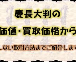 慶長大判の価値・買取価格から、損しない取引方法までご紹介します!