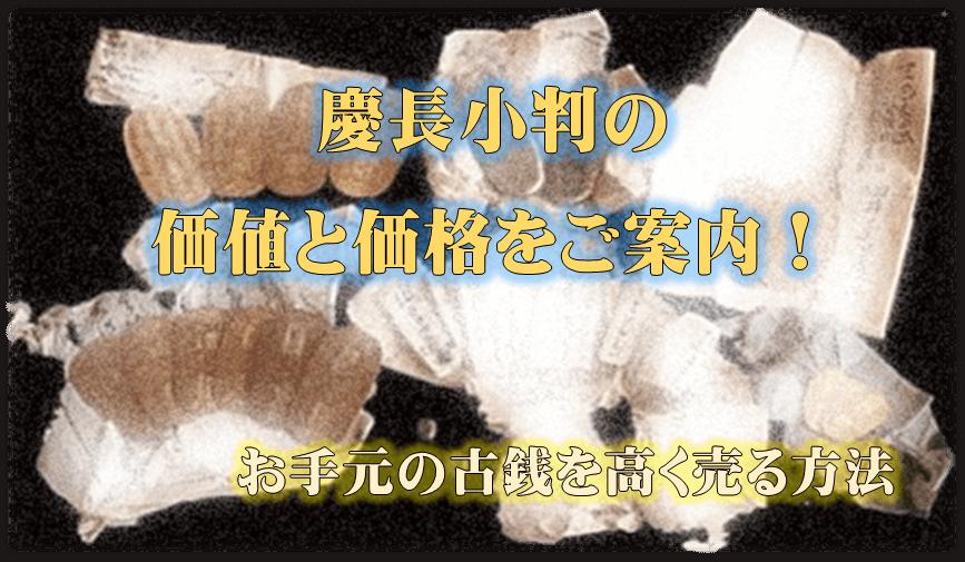 慶長小判の価値と価格をご案内!お手元の古銭を高く売る方法