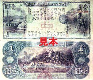 1円札見本
