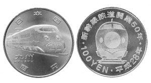 九州新幹線開業50周年記念硬貨