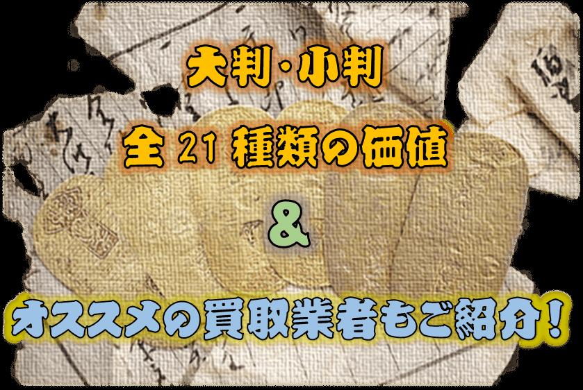 大判・小判 全21種類の価値&オススメの買取業者もご紹介!