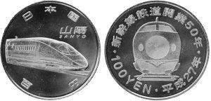 山陽新幹線開業50周年記念硬貨