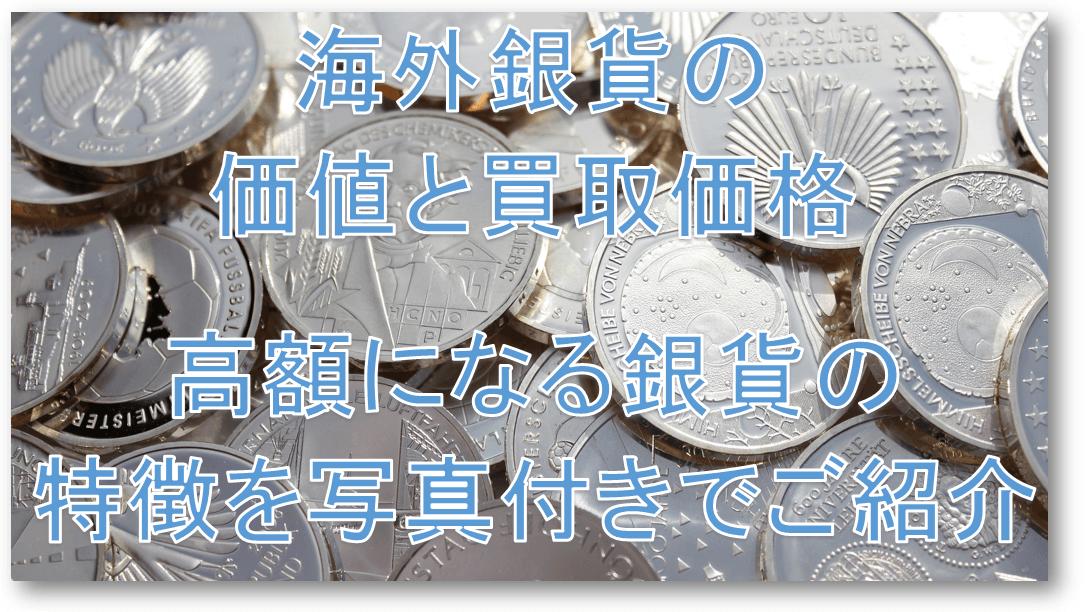 海外銀貨の価値と買取価格 高額になる銀貨の特徴を写真付きでご紹介