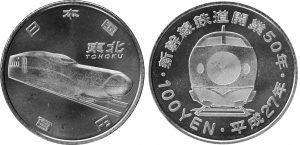 東北新幹線開業50周年記念硬貨