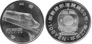 東海道新幹線開業50周年記念硬貨