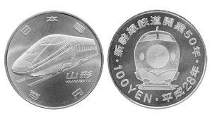 山形新幹線開業50周年記念硬貨