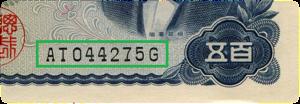 500円札 シリアル