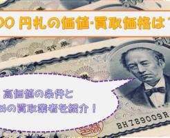 500円札の価値・買取価格は?高価値の条件とお勧めの買取業者を紹介!