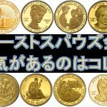 ファーストスパウズ金貨で人気なのはコレ!高価値がつく種類をご紹介