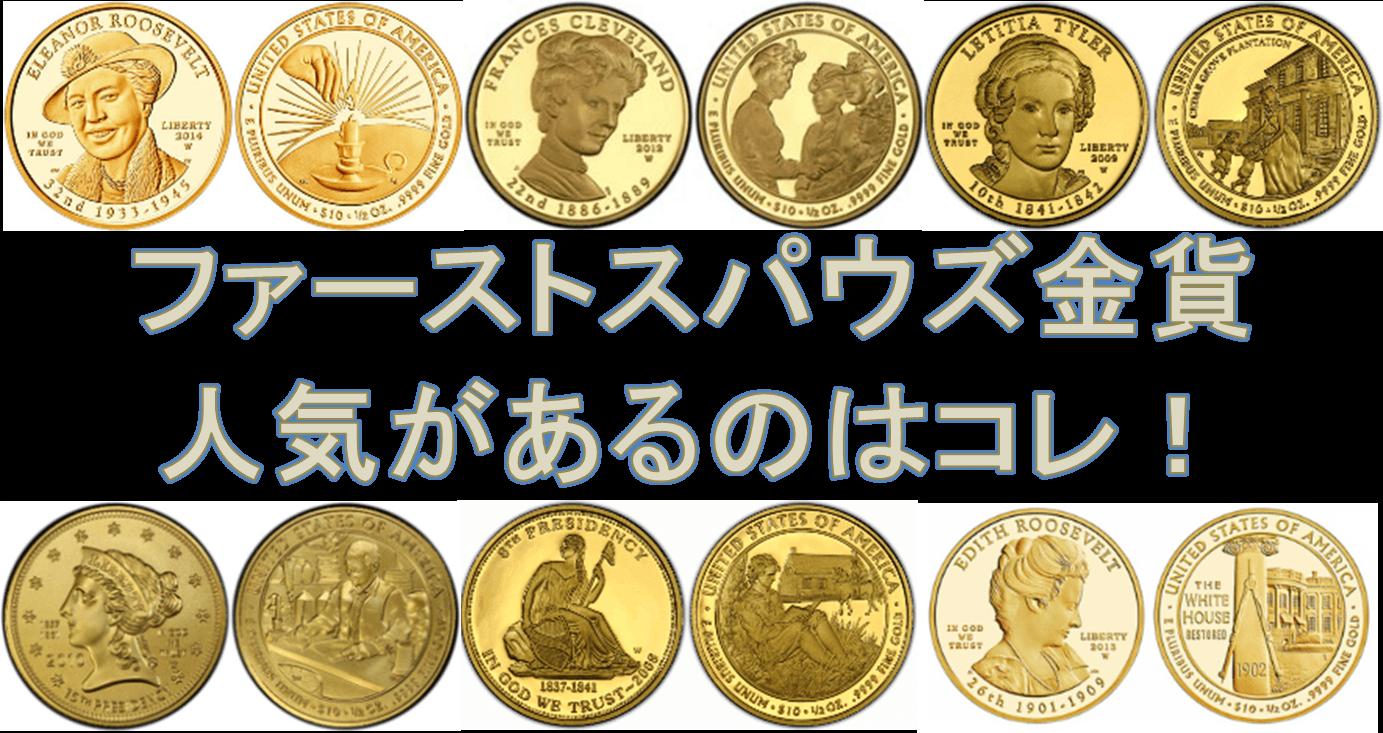 ファーストスパウズ金貨で人気があるのはコレ!高価値がつく種類とは