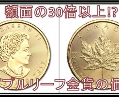 メイプルリーフ金貨の買取価格は額面の30倍以上!?より高く売るコツとは