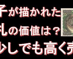 聖徳太子が描かれた一万円札の価値は?簡単に少しでも高く売る方法