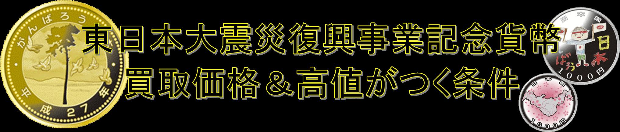東日本大震災復興事業記念貨幣の買取価格は?高値がつく条件も紹介