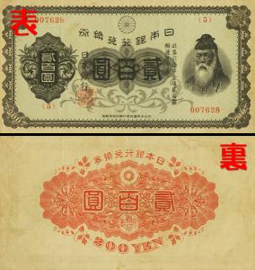 200円 丙号券