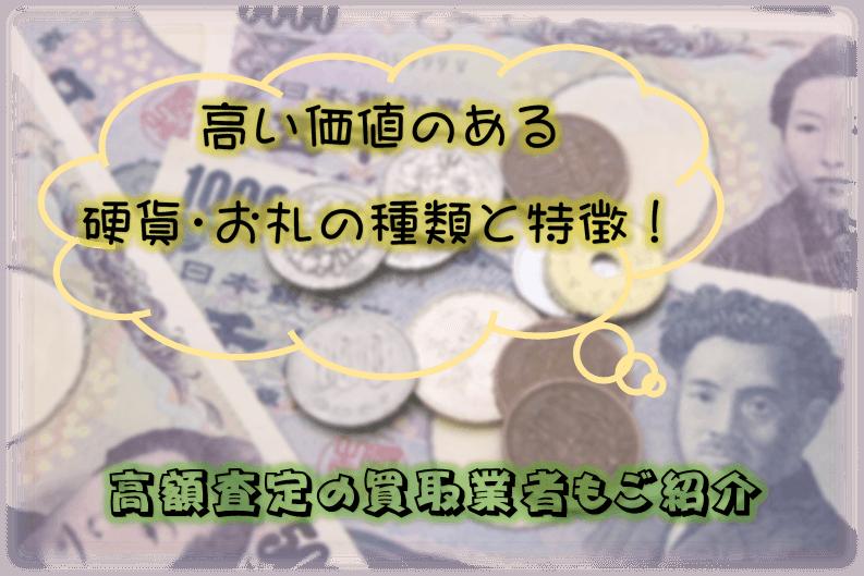 高い価値のあるお札・硬貨の種類と特徴!高額査定の買取業者もご紹介