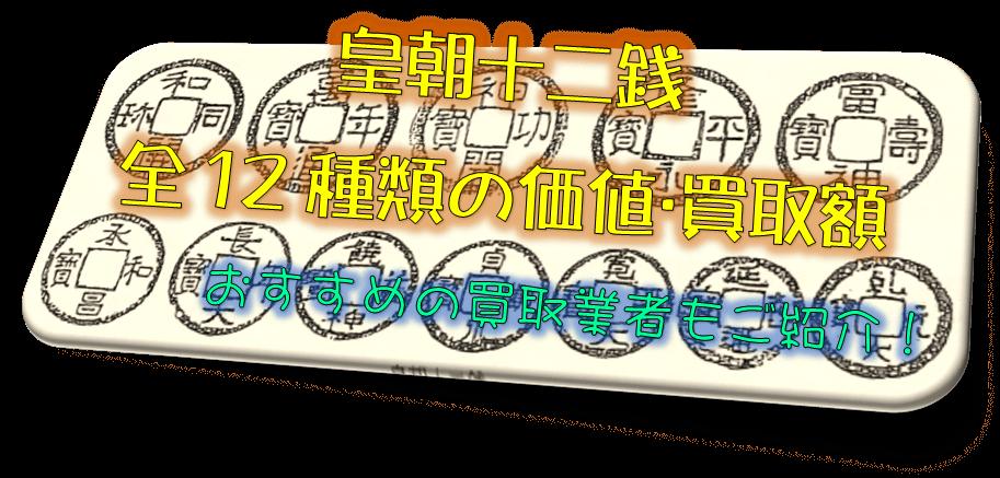 皇朝十二銭 全12種類の価値・買取額は?おすすめの買取業者もご紹介!