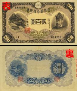 200円 丁号券