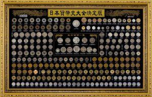 日本貨幣史大全決定版