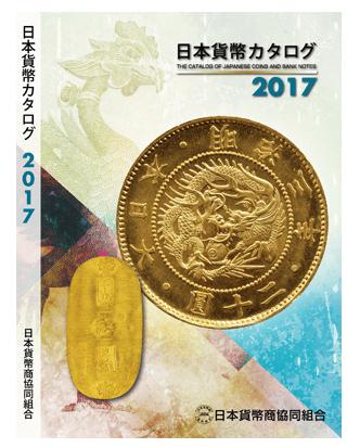 日本貨幣カタログ〈2017〉の表紙