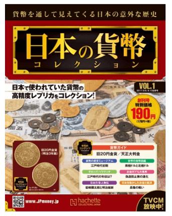 週刊日本の貨幣コレクションの表紙