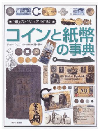 コインと紙幣の事典の表紙