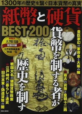 紙幣と硬貨BEST200 1300年の歴史を繋ぐ日本貨幣の真実の表紙