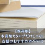 【保存版】日本貨幣カタログだけじゃない、古銭のおすすめ本ベスト5