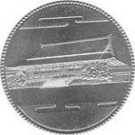 天皇陛下御在位60年記念500円白銅貨