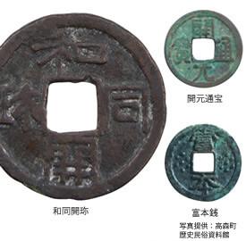 日本最古のお金