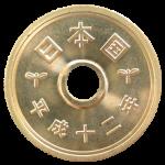 平成12年5円玉