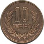 昭和33年10円玉
