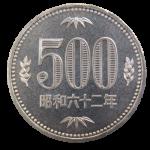 昭和62年500円玉