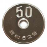 昭和62年50円玉
