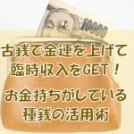 古銭で金運を上げて臨時収入をGET!お金持ちがしている種銭の活用術