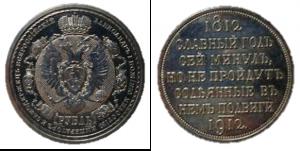 ナポレオン撃退100年記念ルーブル銀貨