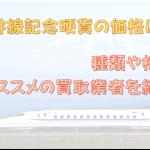 新幹線記念硬貨(貨幣)の価格は?種類・相場・オススメの買取業者を紹介