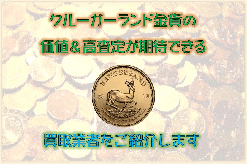 クルーガーランド金貨の価値&高査定が期待できる買取業者を紹介