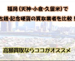 福岡(天神・小倉・久留米)で古銭・記念硬貨の買取業者を比較!高額買取ならココ