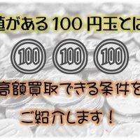 価値がある100円玉とは?高額買取できる条件をご紹介します!